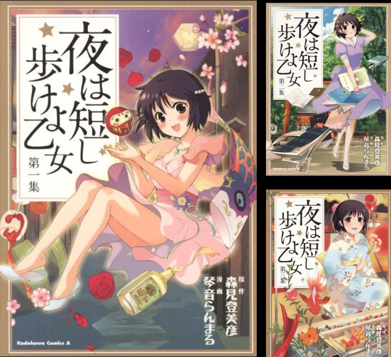 [まとめ買い] 夜は短し歩けよ乙女(角川コミックス・エース)の詳細を見る
