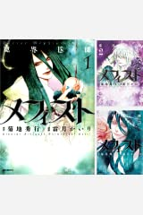 魔界医師メフィスト Kindleシリーズ