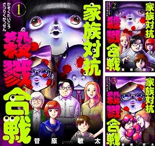 家族対抗殺戮合戦 (全4巻)(バンチコミックス)