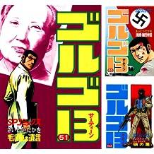 [まとめ買い] ゴルゴ13(ビッグコミックス)(51-100)