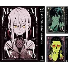 [まとめ買い] MoMo -the blood taker-