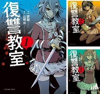 復讐教室 (全7巻) Kindle版