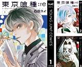 [まとめ買い] 東京喰種トーキョーグール:re(ヤングジャンプコミックスDIGITAL)
