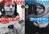 [まとめ買い] ファースト・マン 初めて月に降り立った男、ニール・アームストロングの人生