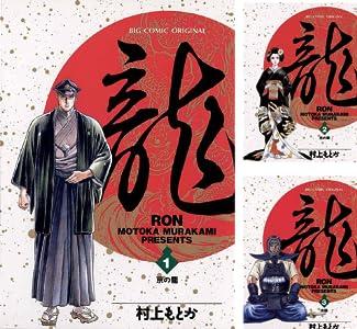 龍-RON-(ロン)