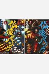 仏像パンク Kindleシリーズ