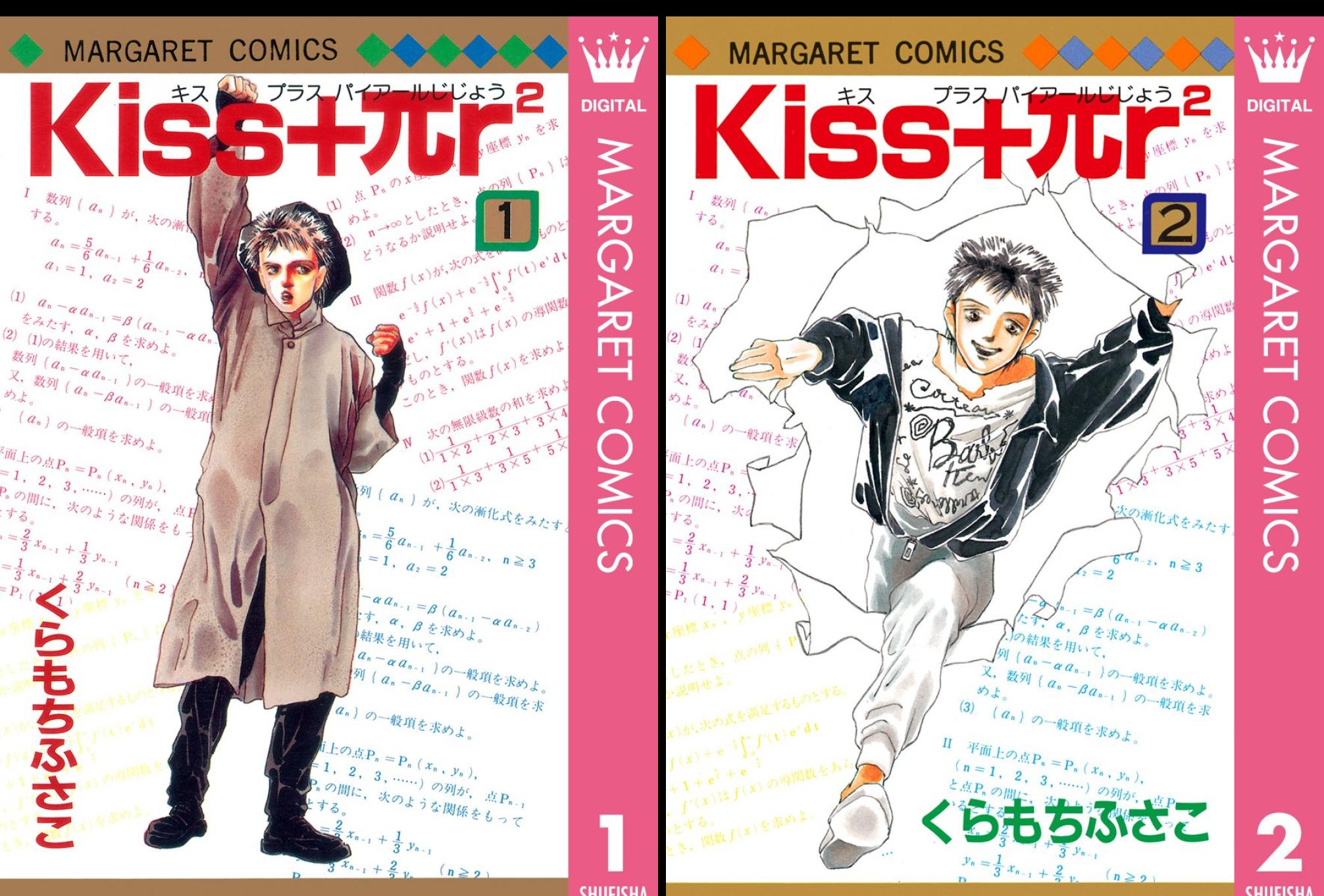 [まとめ買い] Kiss+πr2(マーガレットコミックスDIGITAL)