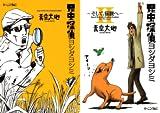 [まとめ買い] 昆虫探偵ヨシダヨシミ(モーニングコミックス)