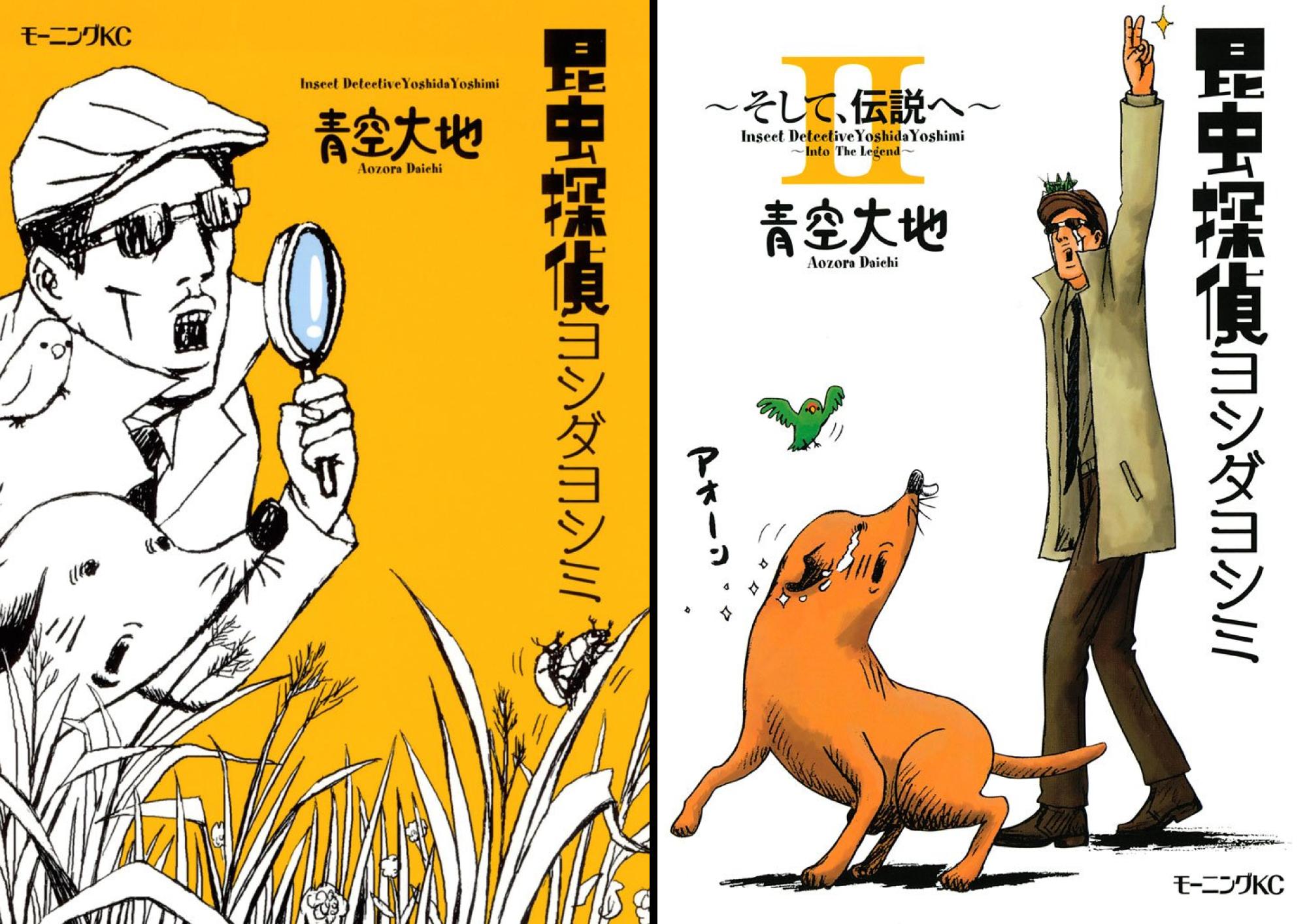 [まとめ買い] 昆虫探偵ヨシダヨシミ(モーニングコミックス)の詳細を見る