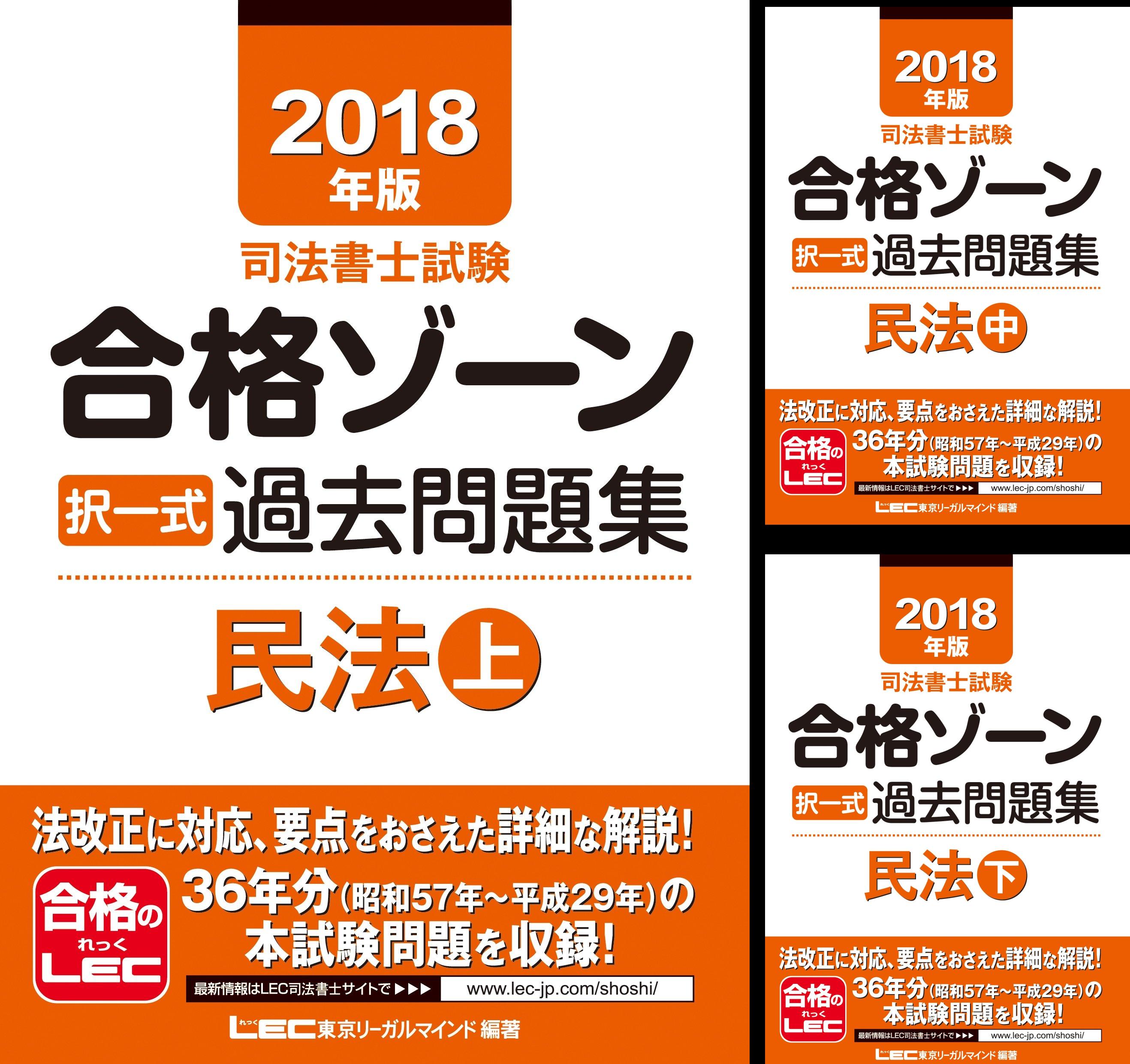 [まとめ買い] 2018年版合格ゾーン