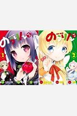 のうりん プチ Kindleシリーズ