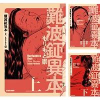[まとめ買い] 難波鉦異本(ビームコミックス(ハルタ))