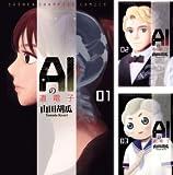 [まとめ買い] AIの遺電子(少年チャンピオン・コミックス)