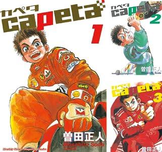 capeta (全32巻) Kindle版