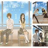 [まとめ買い] 14歳の恋(楽園コミックス)