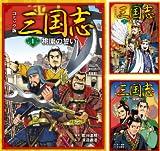 [まとめ買い] コミック版 三国志