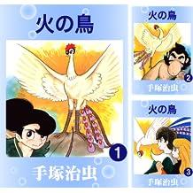 [まとめ買い] 火の鳥