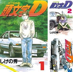 頭文字D (全48巻) Kindle版