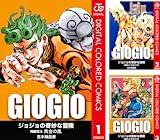 [まとめ買い] ジョジョの奇妙な冒険 第5部 カラー版(ジャンプコミックスDIGITAL)