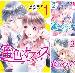 蜜色オフィス (全3巻)(Berry's COMICS)