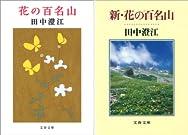 新・花の百名山 | 田中 澄江 | ...