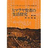 ヒマラヤ聖者の生活探究 第2巻 (2)
