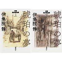 [まとめ買い] 琥珀の夢 小説 鳥井信治郎