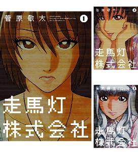 走馬灯株式会社 (全10巻) Kindle版