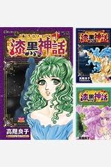 ‐クロノス‐ 漆黒の神話 Kindleシリーズ
