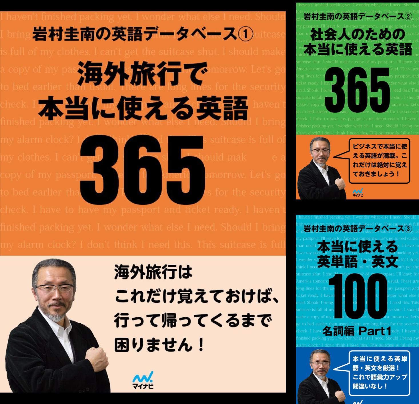 [まとめ買い] 岩村圭南の英語データベース