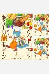 [まとめ買い] ヴァーニャのおいしい旅キッチン Kindle版