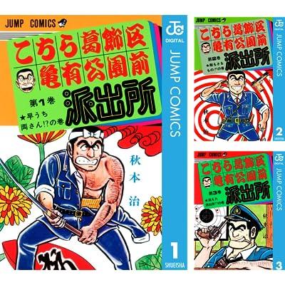 [まとめ買い] こちら葛飾区亀有公園前派出所(ジャンプコミックスDIGITAL)(1-50)