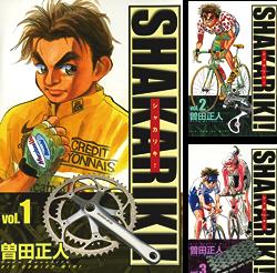 [まとめ買い] シャカリキ!〔ワイド〕(ビッグコミックスワイド) 著者:  曽田正人