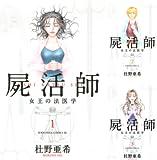 [まとめ買い] 屍活師 女王の法医学(BE・LOVEコミックス)