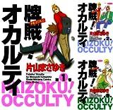 [まとめ買い] 牌賊!オカルティ(近代麻雀コミックス)