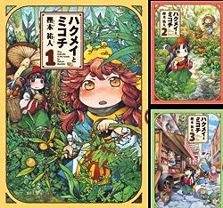 [まとめ買い] ハクメイとミコチ(ビームコミックス(ハルタ)) 著者:  樫木 祐人
