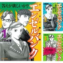 [まとめ買い] エンゼルバンク ドラゴン桜外伝(モーニングコミックス)