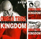 [まとめ買い] OMEGA TRIBE KINGDOM(ビッグコミックス)