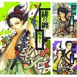 [まとめ買い] 緋の纏(ZERO-SUMコミックス)
