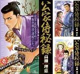 [まとめ買い] 公家侍秘録(ビッグコミックス)