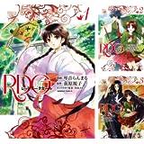[まとめ買い] RDG レッドデータガール(角川コミックス・エース)