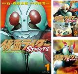 [まとめ買い] 仮面ライダーSPIRITS(月刊少年マガジンコミックス)