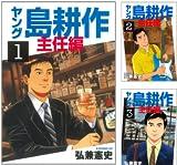 [まとめ買い] ヤング 島耕作 主任編(イブニングコミックス)