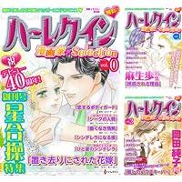 [まとめ買い] ハーレクイン 漫画家セレクション(ハーレクインコミックス)(1-50)