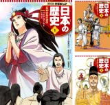 [まとめ買い] 学習まんが 日本の歴史