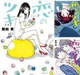 [まとめ買い] 恋のツキ(モーニングコミックス)
