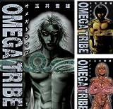 [まとめ買い] OMEGA TRIBE(ビッグコミックス)