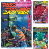 [まとめ買い] MMR-マガジンミステリー調査班-(週刊少年マガジンコミックス)