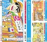 [まとめ買い] こちら葛飾区亀有公園前派出所(ジャンプコミックスDIGITAL)(151-199)