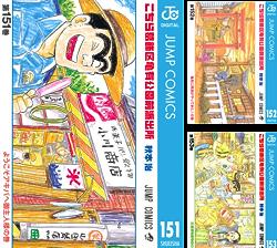 [まとめ買い] こちら葛飾区亀有公園前派出所(ジャンプコミックスDIGITAL)(151-200) 著者:  秋本治